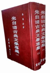 朱自清古典文学专集(上、下) 精装