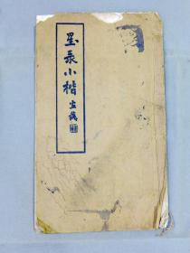 书法必备:民国印本《星录小楷》线装一册全