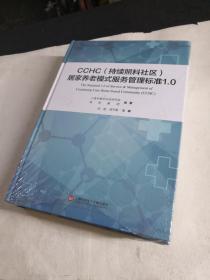 CCHC(持续照料社区)居家养老模式服务管理标准1.0(精装)未拆封