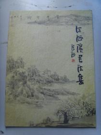 江海滨:《江海滨书法集》