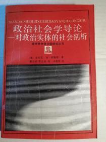 政治社会学导论:对政治实体的社会剖析