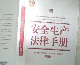 安全生產法律手冊