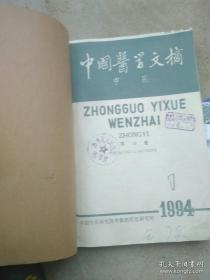 中国医学文摘 中医 1994全年 第1-6期