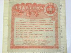 午时茶-生茂泰药茶厂出品金钱商标