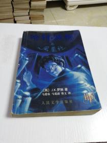 哈利波特与凤凰社(2003年一版一印)