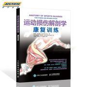 运动损伤解剖学 康复训练解剖学手法治疗康复训练治疗运动损伤的治疗与康复精准拉伸运动康复训练运动解剖学图谱  9787115460806