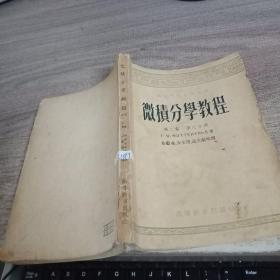 微积分学教程【第二卷 第三分册】