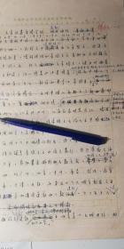 1965年上海社会科学院历史研究所现代史研究室-傅道慧-手稿10页《五卅运动-上海工商学联合会成立和三罢斗争扩大》