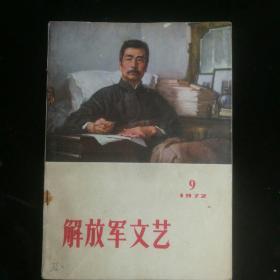 《解放军文艺》  1972年第9期   封面鲁迅