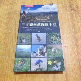中国国家地理 三江源自然观察手册 一版一印