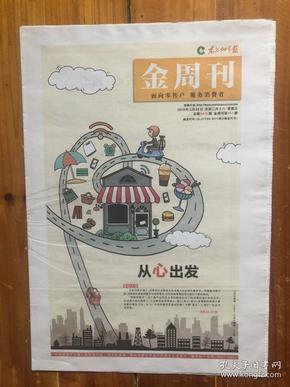 东方烟草报·金周刊(2019年08月25日,从心出发,大圣归来 相见如初。今日16版)