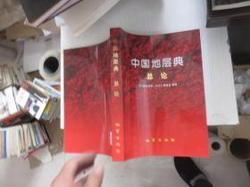 中国地层典总论