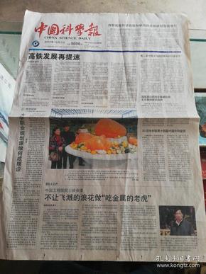 【报纸】 中国科学报  2012年12月1日 【高铁发展再提速】【首都高校科学道德和学风建设宣讲报告会举行】【第三届中国工程前沿青年研讨会召开】