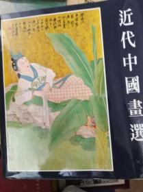 近代中国画选  82年初版,附当年展销价表,包快递