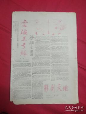 影剧春秋1984年第三期(武侠小说:云海玉弓缘 整版刊登)4开八版