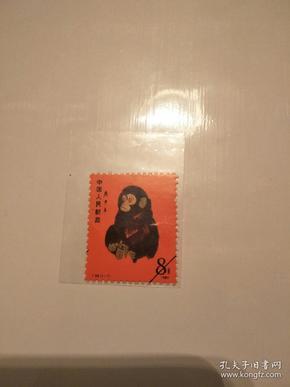 第一轮生肖猴邮票 T46猴票 庚申年 猴票(样票)