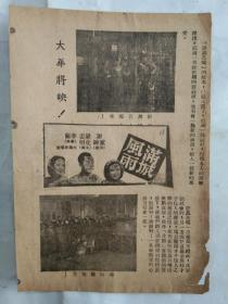 民国电影宣传单:大华 将映   满城风雨【粘有剪报3张】