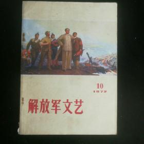 《解放军文艺》  1972年第10期   封面毛泽东