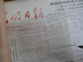 (生日报)光明日报1984年5月(1---31日)