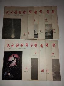 天文爱好者1964年2-12期(全12期缺第1期)