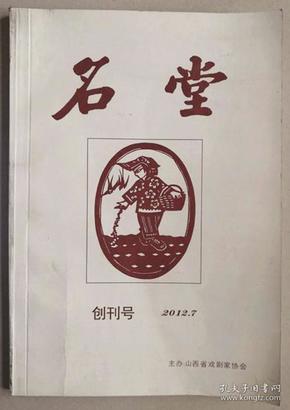 山西刊物:《名堂》创刊号(2012N32K)
