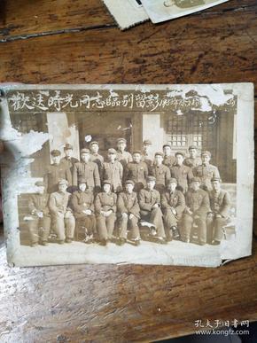 1950年欢送时光同志临别留影照片