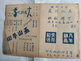 民国电影宣传单:大华大戏院   巫山春梦【附剪报 一张】