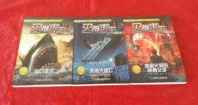 儿童灾难求生小说 【三本】正版库存新书!