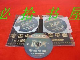 考古中国[1-3部完整版]DVD 此商品只能发快递不能发挂刷