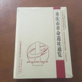 全国革命遗址普查成果丛书总第23卷(重庆)(16开精装)