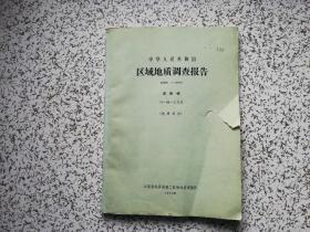中华人民共和国 区域地质调查报告 (比例尺1::200000 )宜良幅 G-48-X X VI(地质部分)