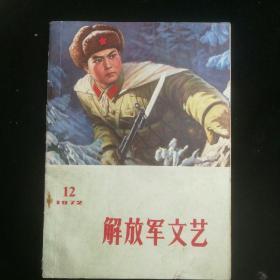 《解放军文艺》  1972年第12期