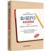 公司IPO整体解决方案     9787513649810
