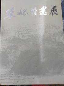 朱屺瞻画展  85年初版,包快递