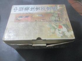 中国养生实用宝典 上中下 全三册 带盒