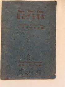 拼音字母课本/江苏省教育厅编 1960年一版一印