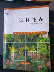 高职高专园林专业教材:园林花卉