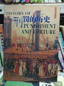 刑罚的历史(图文本)品相以图片为准