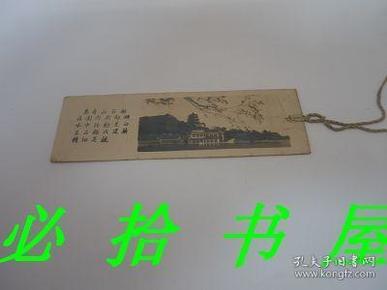 万寿山石舫 老书签 五十年代的