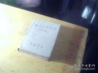 初中代数课本(上下册)