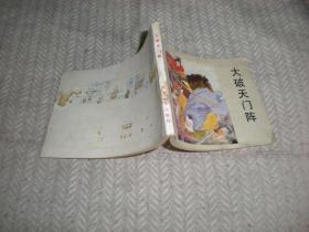 连环画《杨家将故事 大破天门阵》李耀华河北美术出版社1983.1.1