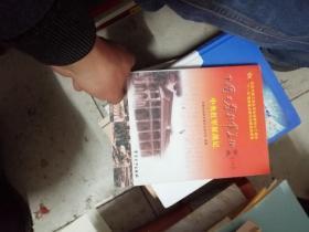 中国工农红军长征全史.一.中央红军征战记