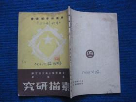【新美术学习丛书】素描研究(1953年大东书局)