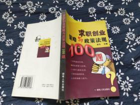 求职创业策略与政策法规100题