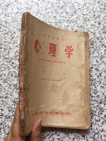公共必修科 心里学 1956