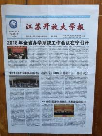高校报:江苏开放大学报(2018年8月31日,4开4版)