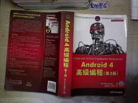 Android 4高级编程(第3版)...