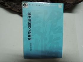 儒学传统与文化创新【作者签赠本】
