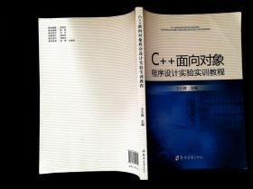 C++面向对象程序设计实验实训教程