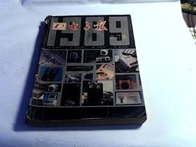 北京电子报1989年合订本。
